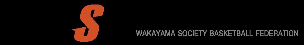 一般社団法人和歌山県社会人バスケットボール連盟